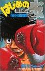 はじめの一歩 第67巻 2003年12月16日発売