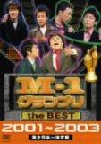 M-1 グランプリ the BEST 2001~2003
