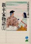 新・平家物語〈16〉 (吉川英治歴史時代文庫)
