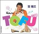 TOFU(豆腐)