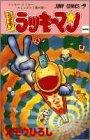 とってもラッキーマン 1 ラッキークッキーコミックス1巻の巻 (1)