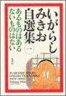 いがらしみきお自選集 (1)