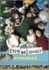 Etre et avoir ぼくの好きな先生 [DVD]