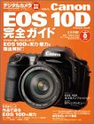 Canon EOS 10D完全ガイド―EOS 10Dの実力・魅力を徹底解剖!! (Impress mook)