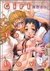 Girl To Love (メガストアコミックスシリーズ No. 3)