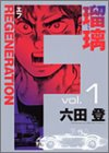 F REGENERATION瑠璃 1 (1) (ヤングジャンプコミックス)