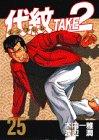 代紋TAKE2 25 (ヤングマガジンコミックス)
