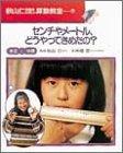 秋山仁先生のたのしい算数教室 (7)