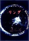 リング コンプリートBOX [DVD]