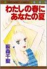 わたしの春にあなたの夏 / 萩森 千聖 のシリーズ情報を見る