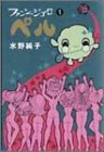 ファンシージゴロ ペル (1)   Beam comix