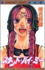 スタンド・バイ・ミー (マーガレットコミックス (2852))