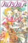 ハルハナ 第2巻 (あすかコミックス)