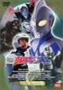 ウルトラマンコスモス スペシャルセレクション(2) [DVD]