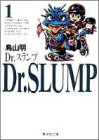 Dr.スランプ 1 (集英社文庫―コミック版)
