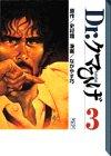 Dr.クマひげ (3) (講談社漫画文庫)