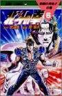 北斗の拳 第6巻 1985-06発売