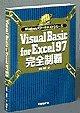 VISUAL BASIC FOR EXCEL97完全制覇 (Windowsパワーテキストシリーズ)