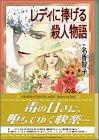 レディに捧げる殺人物語 / 名香 智子 のシリーズ情報を見る