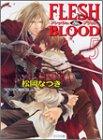 FLESH & BLOOD〈5〉 (キャラ文庫)