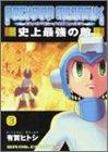 ロックマンメガミックス (3) (ブロスコミックス)