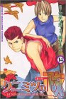 クニミツの政(まつり) (14) (講談社コミックス―Shonen magazine comics (3259巻))