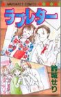 ラブレター (マーガレットコミックス)