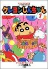 クレヨンしんちゃん (1) (Action comics―アニメコミックス)