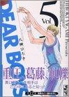DEAR BOYS(5) (講談社漫画文庫)