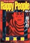 ハッピーピープル (1)