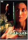 キャリー・アン・モスのデストラスト疑惑のシナリオ [DVD]