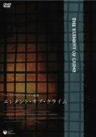 エレメント・オブ・クライム [DVD]