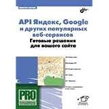 API Yandeks, Google i drugih populyarnyh veb-servisov. Gotovye resheniya dlya vashego sayta