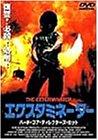 エクスタミネーター [DVD]