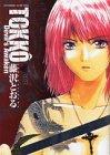 Tokko 1―Devil's awaken (講談社コミックスデラックス)