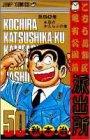 こちら葛飾区亀有公園前派出所 第50巻 1988-02発売