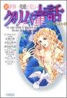 世界一残酷で美しいグリム童話 (続) (HMB / 中山 亜純 のシリーズ情報を見る