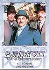名探偵ポワロ 8 [DVD]