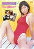 現役高校生6 [DVD]
