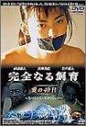 完全なる飼育 愛の40日 スペシャル・エディション[DVD]