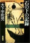 石の下の記録 日本推理作家協会賞受賞作全集 (5)