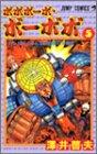 ボボボーボ・ボーボボ (5) (ジャンプ・コミックス)