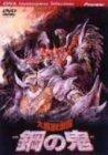大魔獣激闘 鋼の鬼イメージ