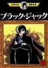 ブラック・ジャック(21) (手塚治虫漫画全集)