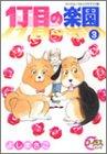 1丁目の楽園 3 (ヤングユーコミックスワイド版 コーラスシリーズ)