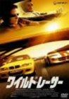 ワイルド・レーサー [DVD]