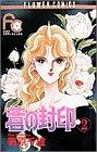 蒼の封印 (2) (少コミフラワーコミックス)
