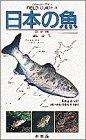 日本の魚〈淡水編〉 (フィールドガイド)