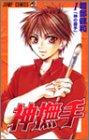 神撫手 1 (ジャンプコミックス)