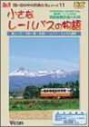 小さなレールバスの物語 DVD版
